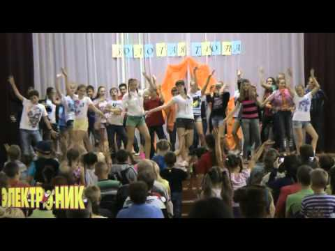 Электроник Кострома 2013 3 смена 002
