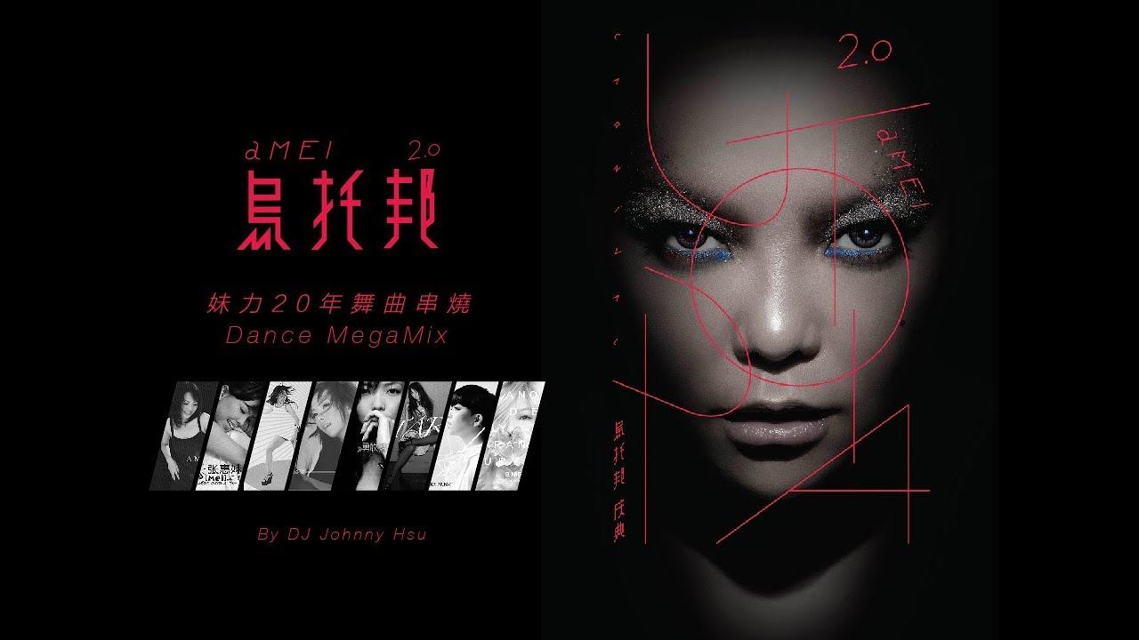 張惠妹 - 烏托邦2.0 妹力20年舞曲串燒 (Dance Megamix by DJ Johnny Hsu)