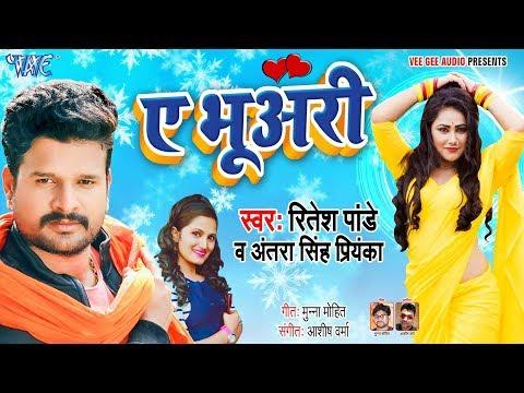 ऐ भुअरी - Ritesh Pandey का अबतक का सबसे हिट गाना - Ae Bhuari - Bhojpuri New Song 2020