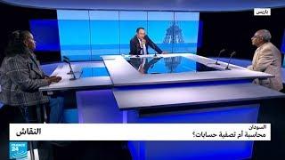 السودان.. محاسبة أم تصفية حسابات؟