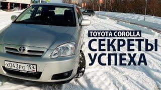 Toyota corolla Секреты успеха.
