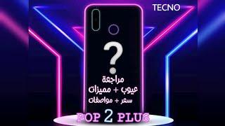 مراجعة موبايل تكنو بوب 2 بلس بطارية تسد معاك 5000mAb Tecno pop 2 plus review