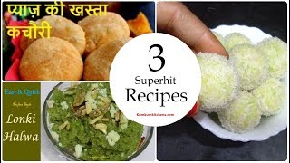 3 superhit recipe / 1 Naashta recipe / 2 Sweets Reciep / Easy and quick recipe for festive seasons