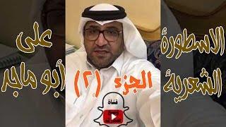 الاسطورة الشعرية على أبو ماجد | ناصر المجماج الجزء الثاني