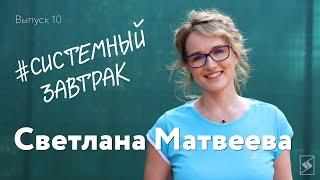 Светлана Матвеева: про смену картинки, падения с высоты и надежную поддержку// Шоу #СистемныйЗавтрак