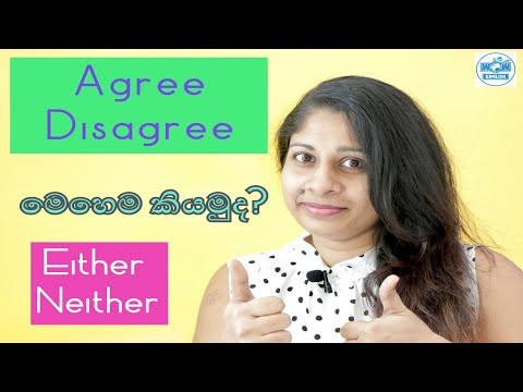 How to agree and disagree in English /  Learn spoken English in Sinhala / use of Either and Neither
