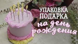 Упаковка подарка на День рождения / Упаковка-торт своими руками [Идеи для жизни]