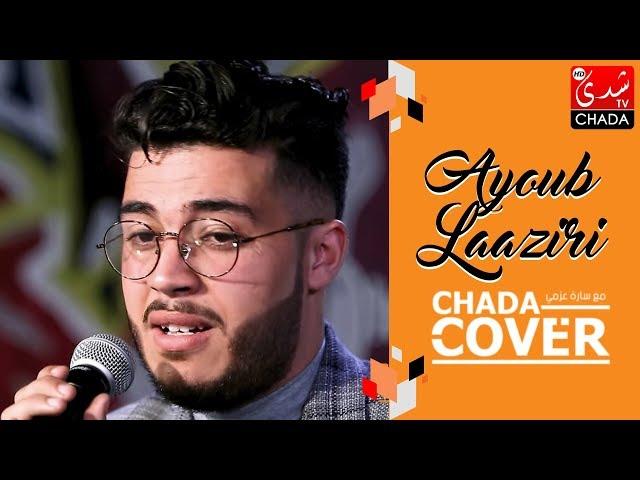 CHADA COVER EP 32 : Ayoub Laaziri