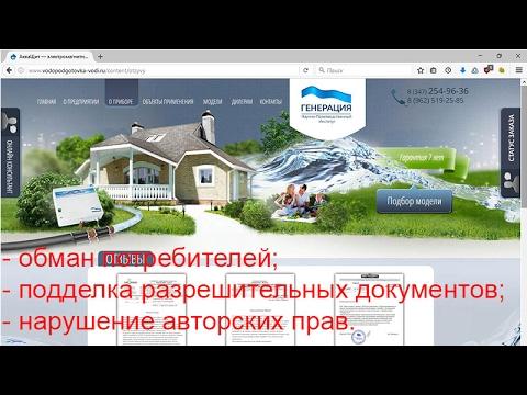 Петиция об удалении сайтов о приборе Акващит