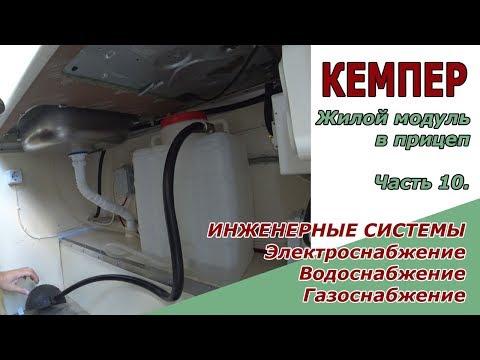 Кемпер своими руками   Отопление, Электроснабжение, Водоснабжение, Газоснабжение   ч.10