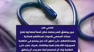 حكم واقوال عن طب الاسنان #عبارات عن مواد طب الاسنان #هكذا علمني طب الاسنان فيديو اكثر من رائع