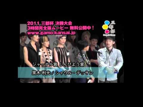 2011三都杯決勝大会ハイライト版