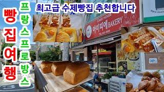 유럽 프로방스 지중해 느낌 빵집 추천합니다!! #대전빵…