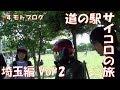 #4 【モトブログ】道の駅 サイコロの旅  埼玉編 Vol 2