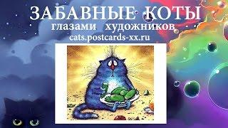 Забавные коты -  художник Ирина Зенюк ::  Funny cats -  artist draws