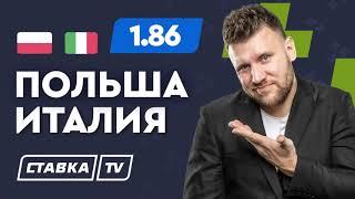 ПОЛЬША ИТАЛИЯ Прогноз на матч 11 октября 2020 года
