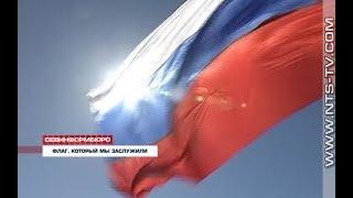 22.08.2017 Севастополь. Хроника борьбы за русский флаг