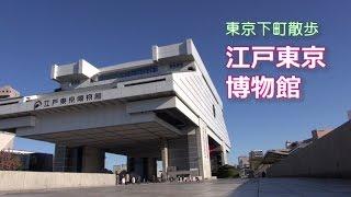 東京下町散歩 「江戸東京博物館」