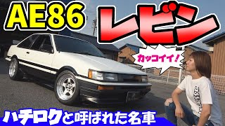 AE86(ハチロク)【レビン】旧車が得意なスリーピース