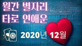 하얀달 미스틱의 월간 별자리 타로 연애운 2020년 12월