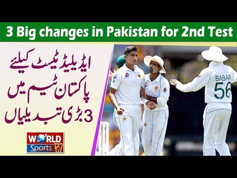 3 Big changes in Pakistan team for 2nd test | Pakistan XI for Adelaide Test