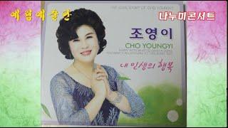 가수(조영이)내인생의행복(예림예술단,나누미콘서트)
