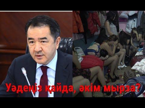 Сағынтаев мырза!!! Проституцияны кім крышевать етіп отыр?