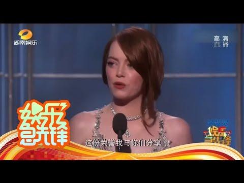 《娱乐急先锋》 20170112 Showbiz: 全球奖赢家《爱乐之城》 确定引进中国内地【芒果TV官方版】