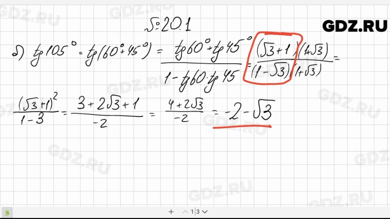 lektsii-11-klass-matematika-mordkovich-gdz-reshak
