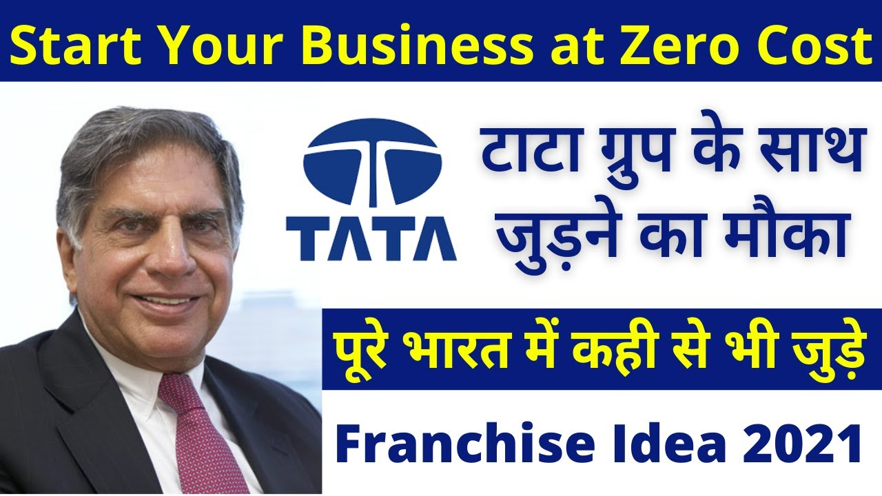 Start Your Business in 0 Investment | Business Opportunity with TATA Group | No cost Business Idea