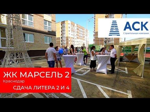 🔷ЖК Марсель 2 Краснодар ✔СДАЧА дома ✔литер 2 и 4 ✔видео июль 2019 🔷АСК - квартиры от застройщика