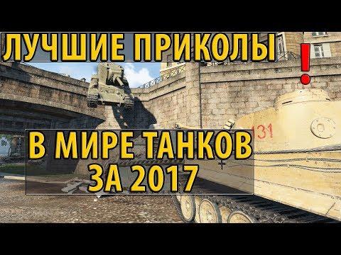 Ютуб Приколы в GTA 5