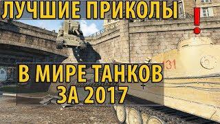 ЛУЧШИЕ ПРИКОЛЫ В МИРЕ ТАНКОВ ЗА 2017, ПОДБОРКА, МИФЫ, БАГИ, ОЛЕНИ World of Tanks