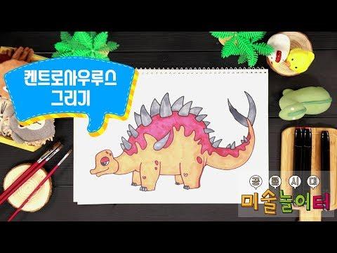 켄트로사우루스   공룡 그림 그리기   창의팡팡 미술놀이터 시즌2 공룡시대 #11