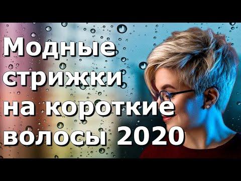 💥Модные стрижки на короткие волосы 2020