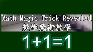 數學魔術教學 Math Magic Trick Revealed