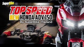 TOP SPEED Honda ADV 150 | SuperBike Thailand