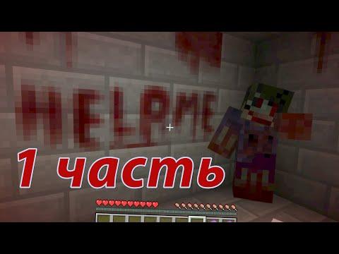 Minecraft | Это самая страшная карта! | GRIEF Часть 1