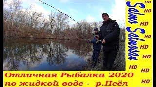 Отличная Рыбалка 2020 по жидкой воде р Псёл