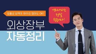 경리나라 프로그램 소개 영상 (외상장부 자동정리)