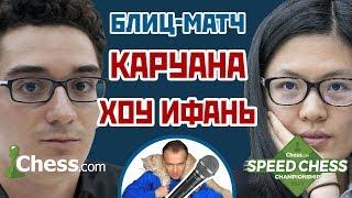 Каруана - Хоу Ифань ⚡️ Speed chess 2017 1/8 🎤 Сергей Шипов ♕ Шахматы
