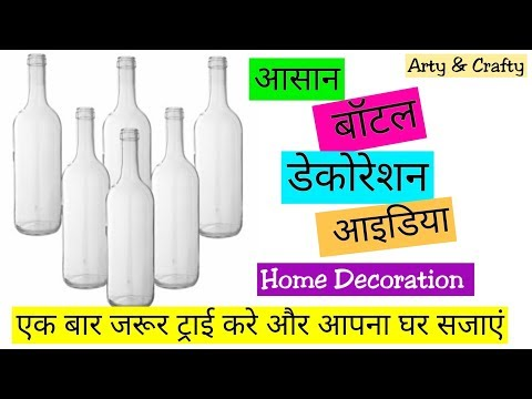 Bottle Craft Ideas #BottleResuseIdeas #BestOutOfWaste / Simple and Easy Bottle Decoration