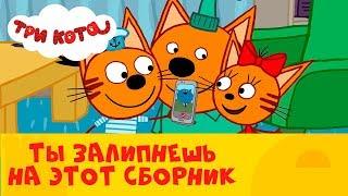 Три кота |  Ты залипнешь на этот сборник серий от СТС Kids