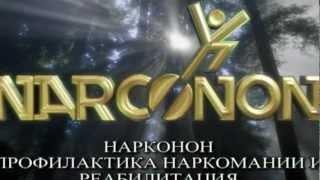 Нарконон: Реабилитация наркоманов(Нарконон избавляет от наркотической зависимости, помогает начать новую жизнь и вернуться в семью. Факт:..., 2013-02-11T03:09:12.000Z)