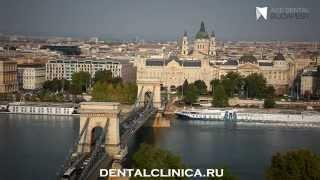 Стоматология лечение зубов имплантация в Будапеште протезирование европейское качество(, 2014-03-16T18:02:49.000Z)