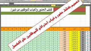 كيفية عمل كشف حضور وغياب الموظفين على الاكسل Excel Youtube