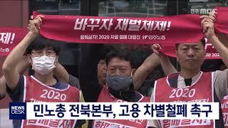 [뉴스데스크] 민주노총 전북본부 '차별 철폐' 기자회견