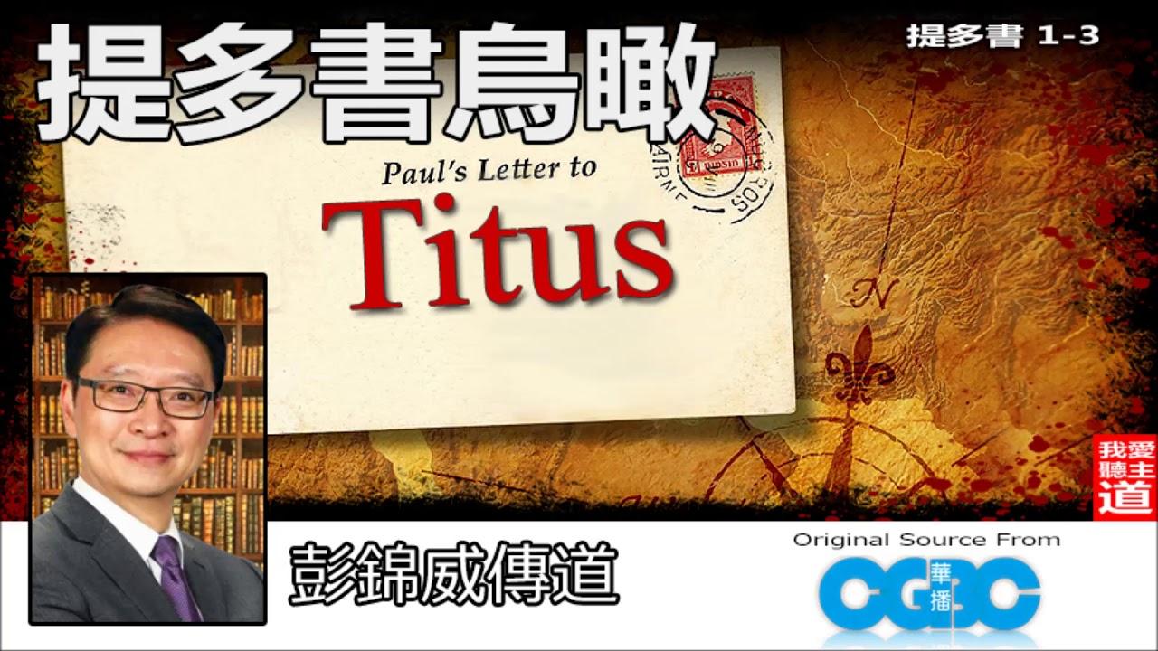 提多書鳥瞰 (提多書1-3) - 彭錦威傳道 - YouTube