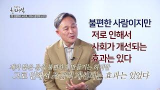 법률방송 초대석 표창원 전 국회의원_2부 경찰에서 교수…