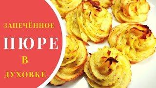 Запеченное картофельное пюре - вкусные рецепты